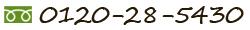 フリーダイヤル0120-32-5884