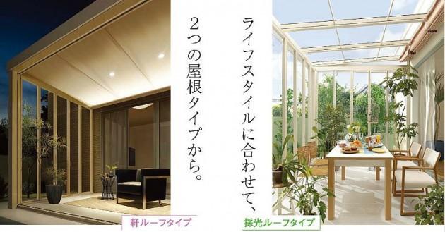 2つの屋根スタイル