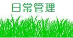 芝栽培ガイド ロゴ(日常管理)