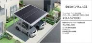SoraelⅡ アーキデュオワイド54-50型 ポリカーボネート屋根材使用 写真セット価格
