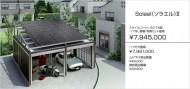 スタイルコートL 63.74型ペフなし屋根