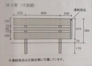 EフェンスMタイプ寸法図
