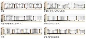 エルマージュ2型+デザインフェンス