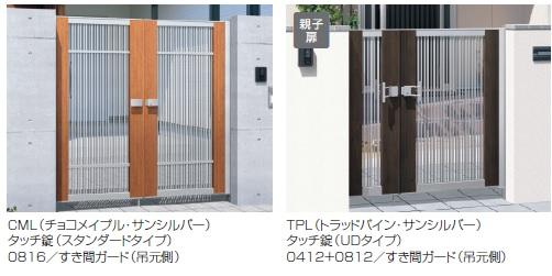 チョコメイプル サンシルバー タッチ錠(スタンダードタイプ)0816  すき間ガード(吊元側)