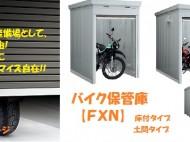 バイクガレージ①
