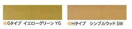 イーウッドスタイル カラー