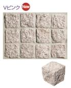 ピンコロ石3
