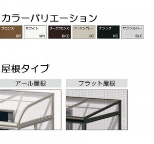 カラー・屋根
