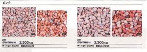 洗い出し用玉砂利ピンク