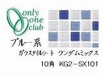 モザイクガラス ガラスタイルシート ランダムミックス10角KG2-SX101