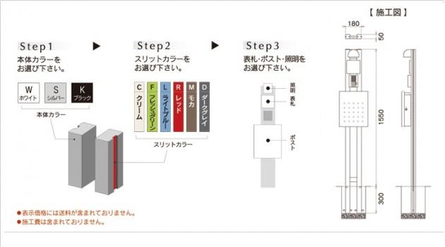 ライナー施工図p9-p10new