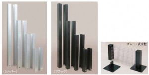アルミ支柱 ブラック