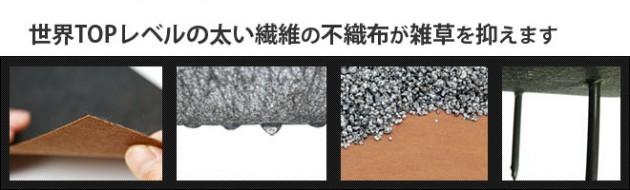 ザバーン防草シート 世界TOPレベルの太い繊維の不織布が雑草を抑えます