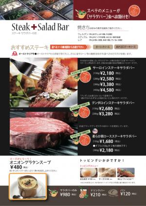 ステーキのあさくまメニュー2