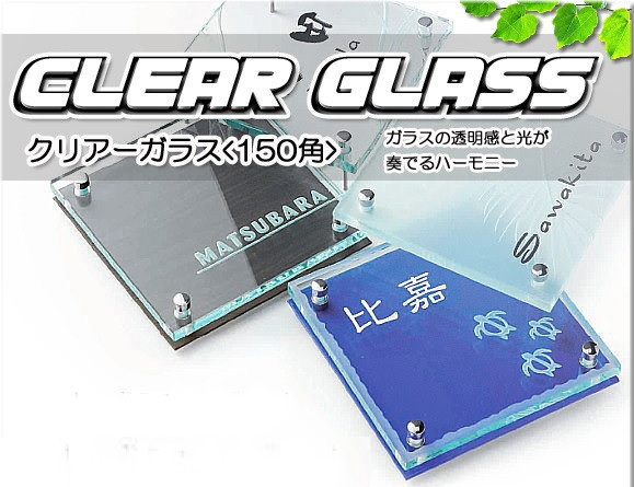 クリアーガラス
