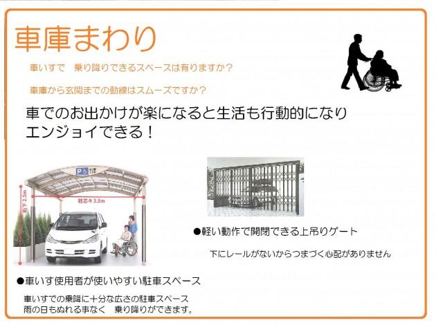 車庫廻りユニバーサルデザイン