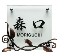 福彫 ガラスサイン GPL-507K(クリアーガラス&オブジェ)