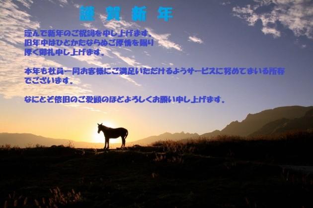 馬写真阿蘇