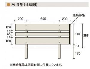 EフェンスM3型寸法図