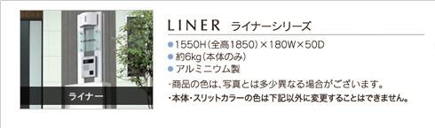 ライナーカラーp9-p10new