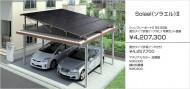 SolaelソラエルⅡウィンスリーポートⅡ55-55型 遮光タイプ折板 写真セット価格