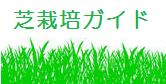 芝栽培ガイド
